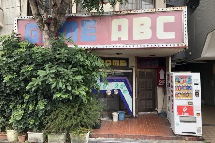 早稲田のゲーセンGAME ABC