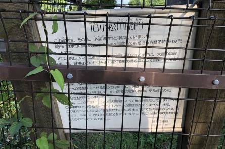 旧小松川閘門#629